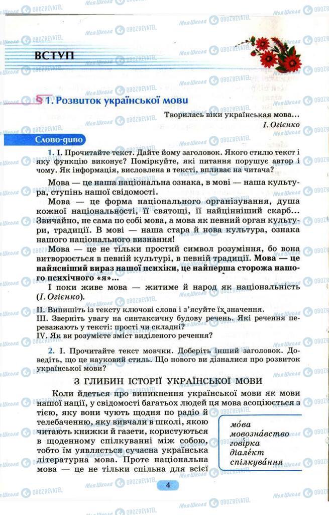 Підручники Українська мова 9 клас сторінка  4