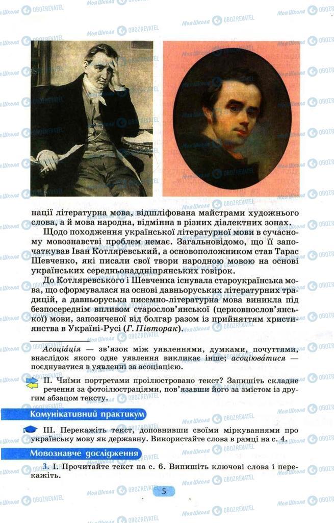 Підручники Українська мова 9 клас сторінка  5
