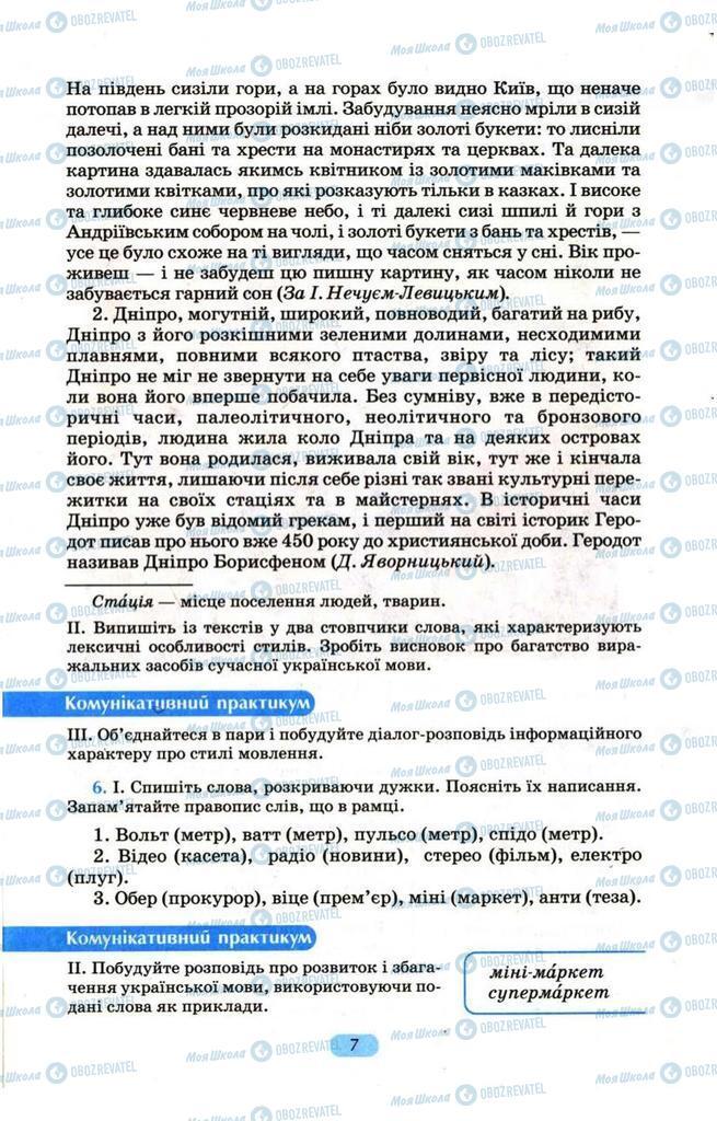 Підручники Українська мова 9 клас сторінка  7