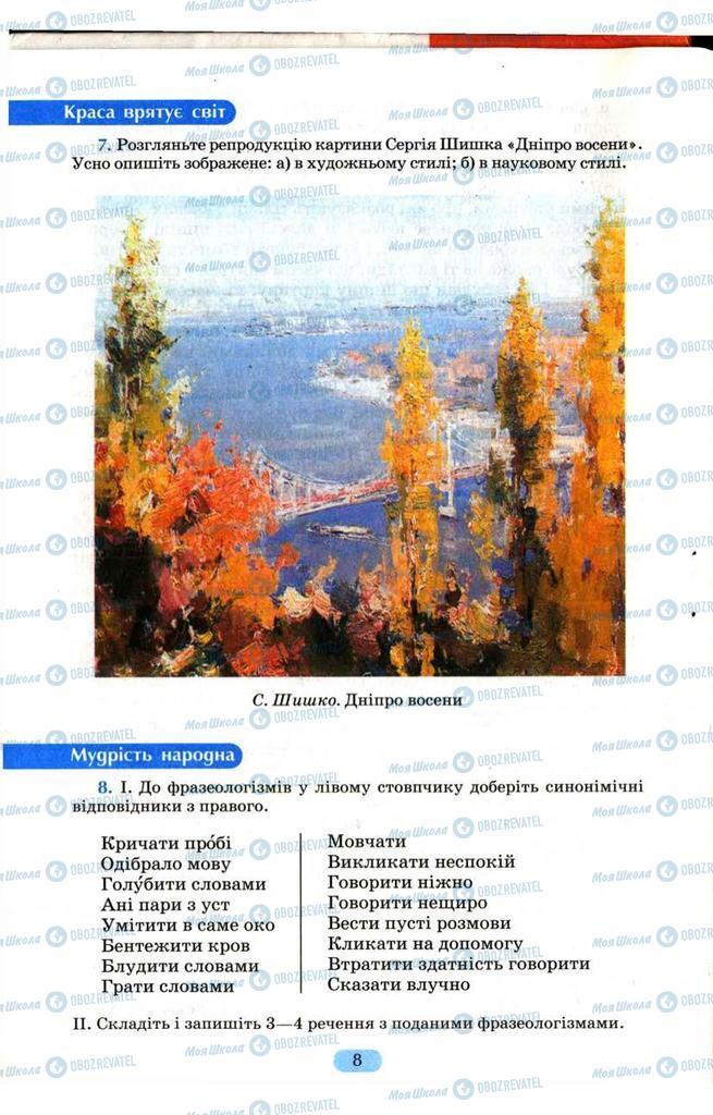 Підручники Українська мова 9 клас сторінка  8