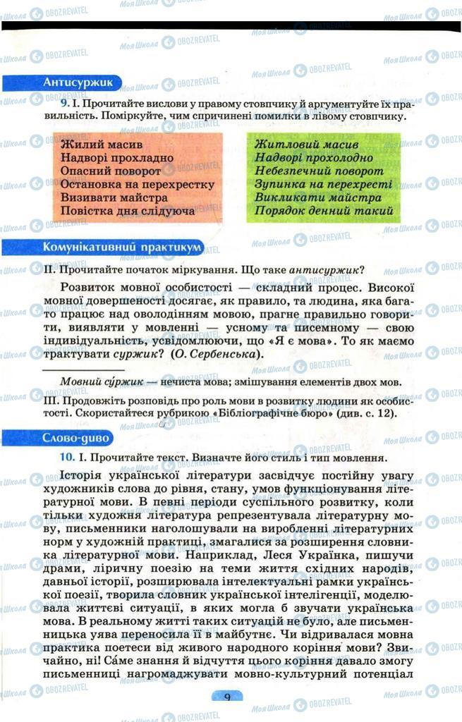 Підручники Українська мова 9 клас сторінка  9