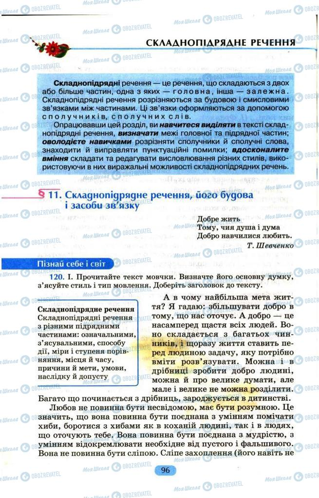 Учебники Укр мова 9 класс страница  96