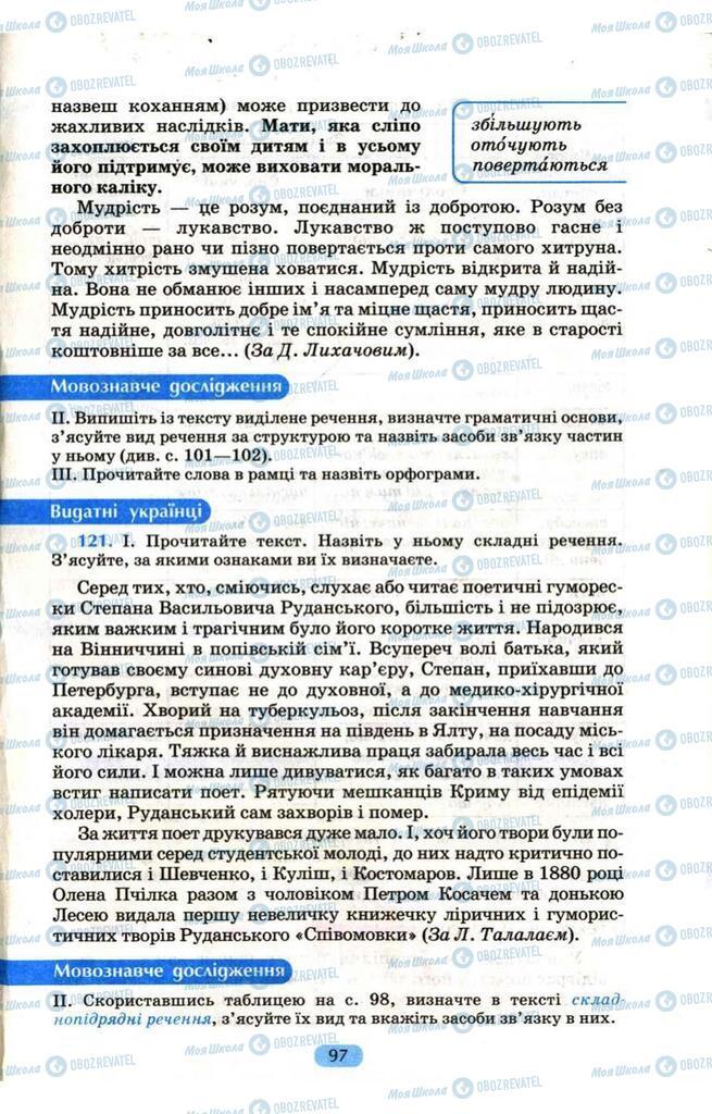 Учебники Укр мова 9 класс страница 97