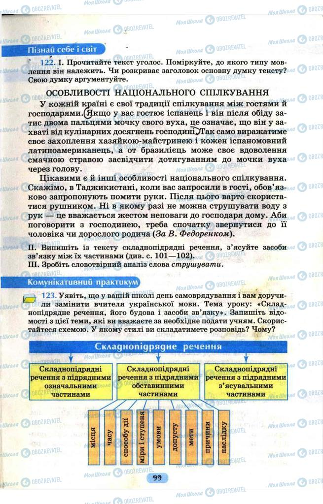 Учебники Укр мова 9 класс страница 99