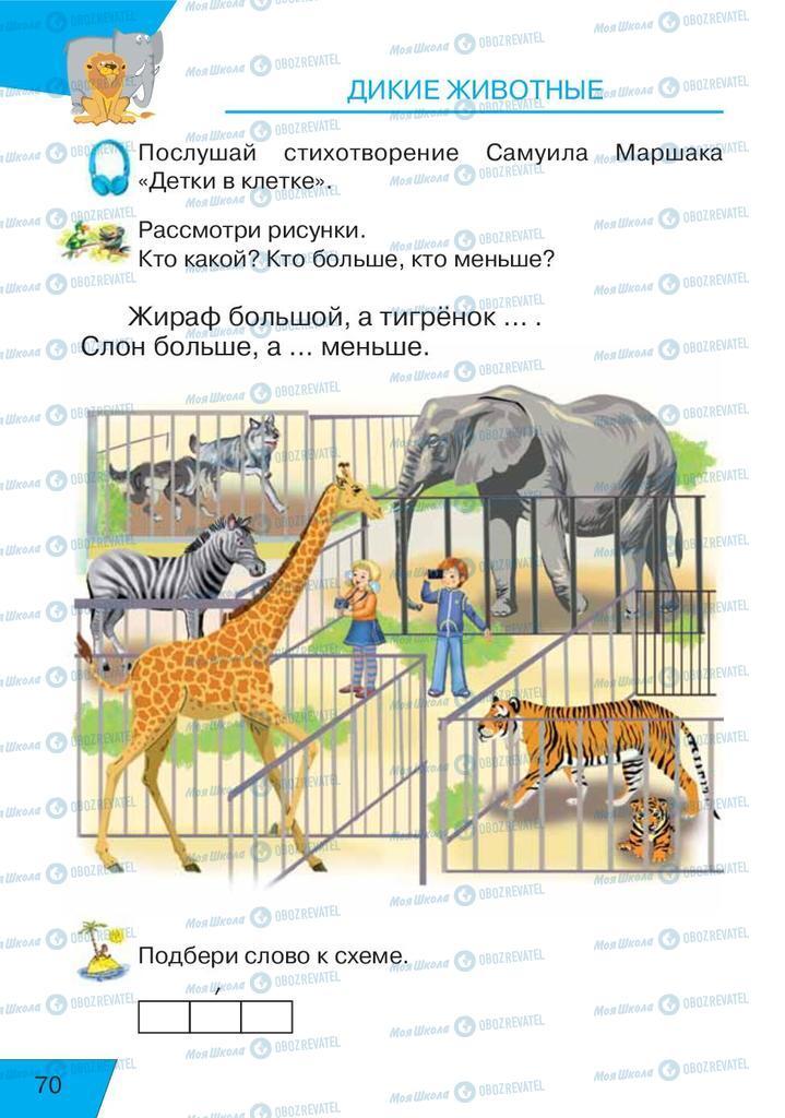 Підручники Російська мова 1 клас сторінка  70