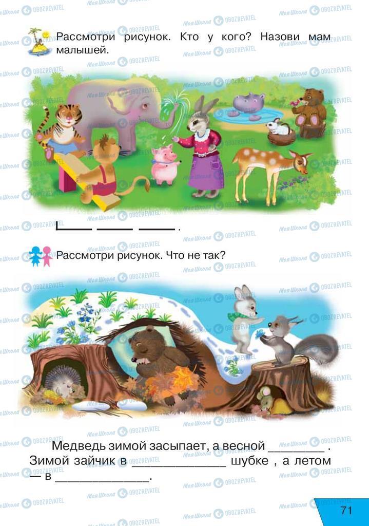 Підручники Російська мова 1 клас сторінка 71