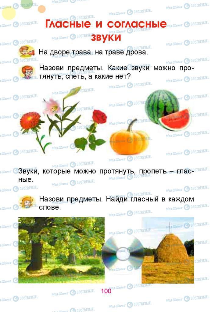 Підручники Російська мова 1 клас сторінка  100
