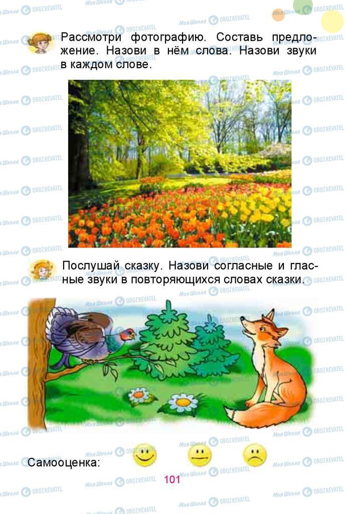 Підручники Російська мова 1 клас сторінка 101