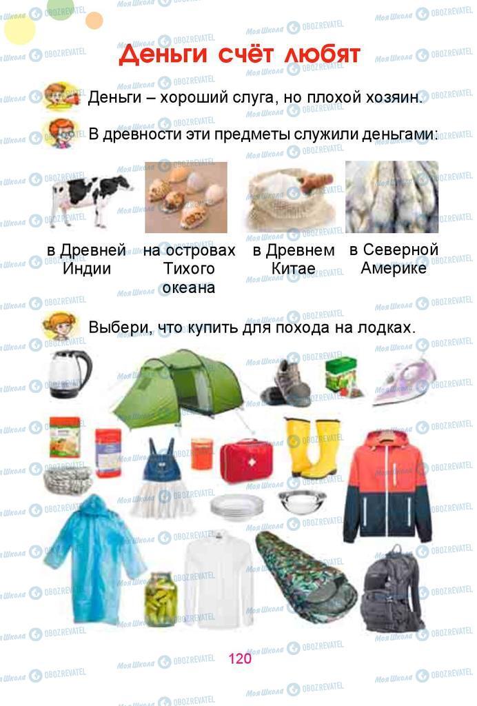 Підручники Російська мова 1 клас сторінка  120