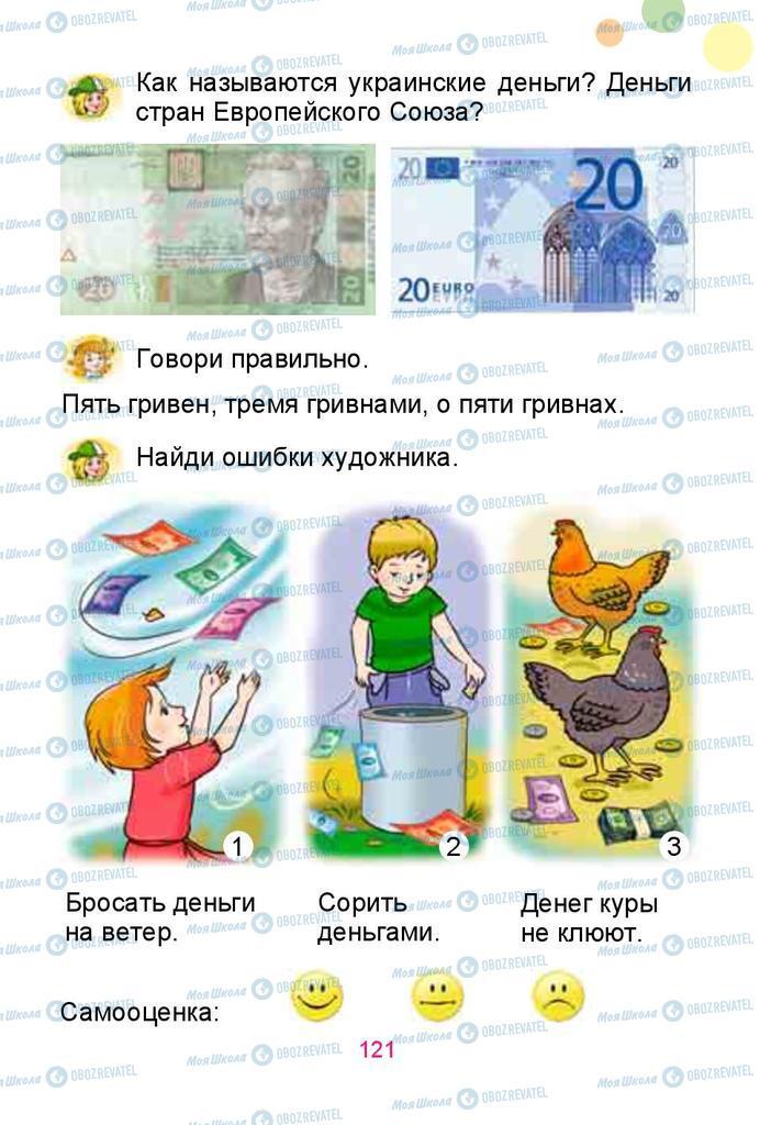 Підручники Російська мова 1 клас сторінка 121