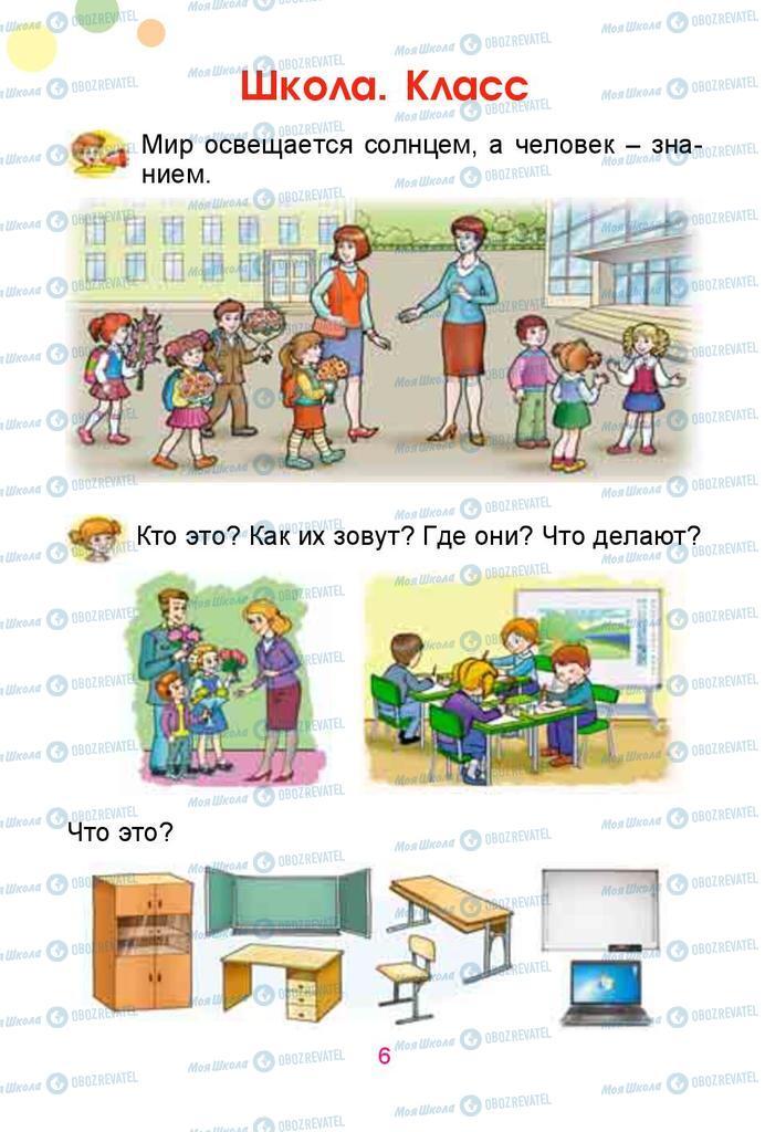 Підручники Російська мова 1 клас сторінка  6