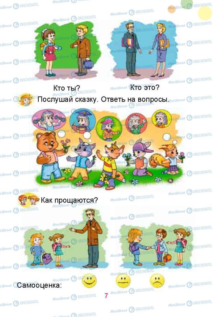 Підручники Російська мова 1 клас сторінка 7