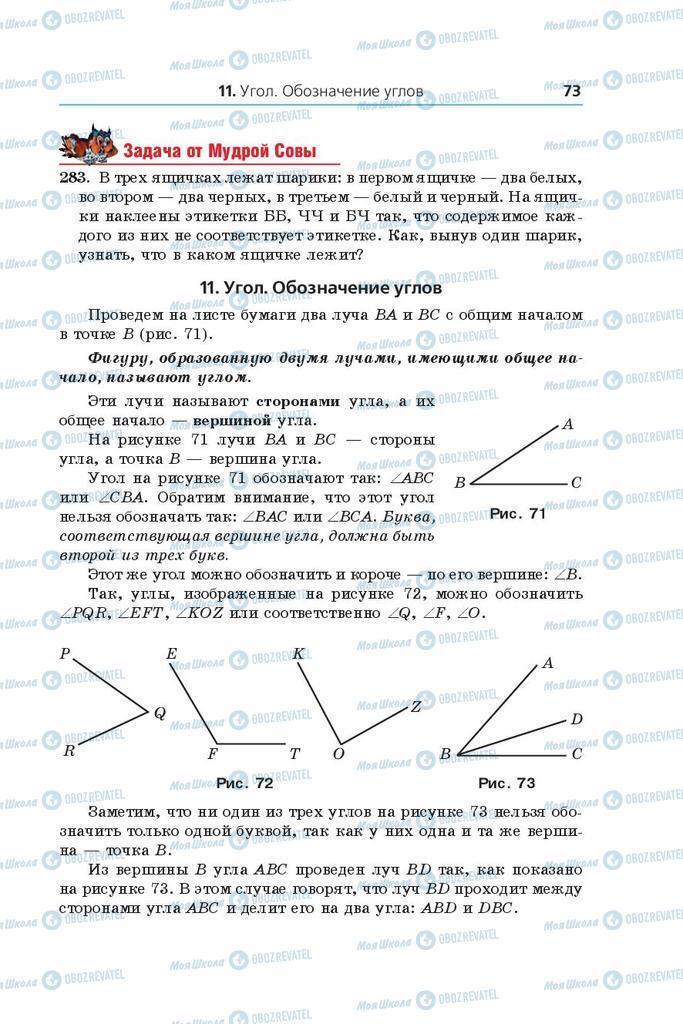 Учебники Математика 5 класс страница  73