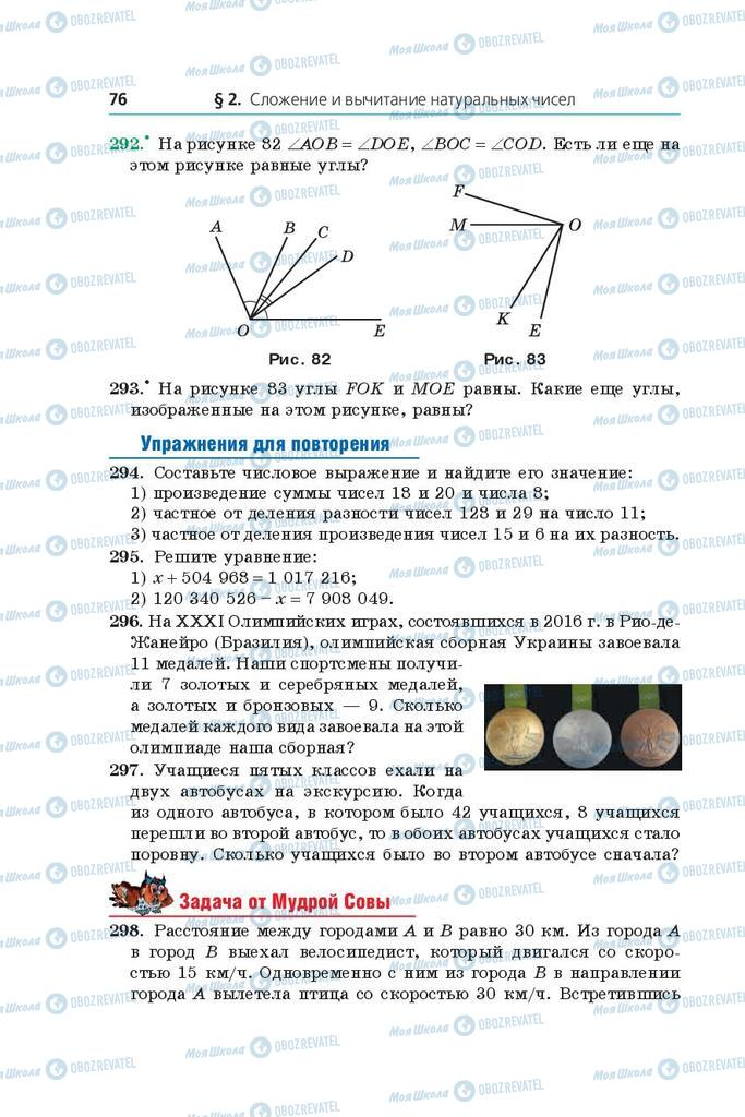 Учебники Математика 5 класс страница 76
