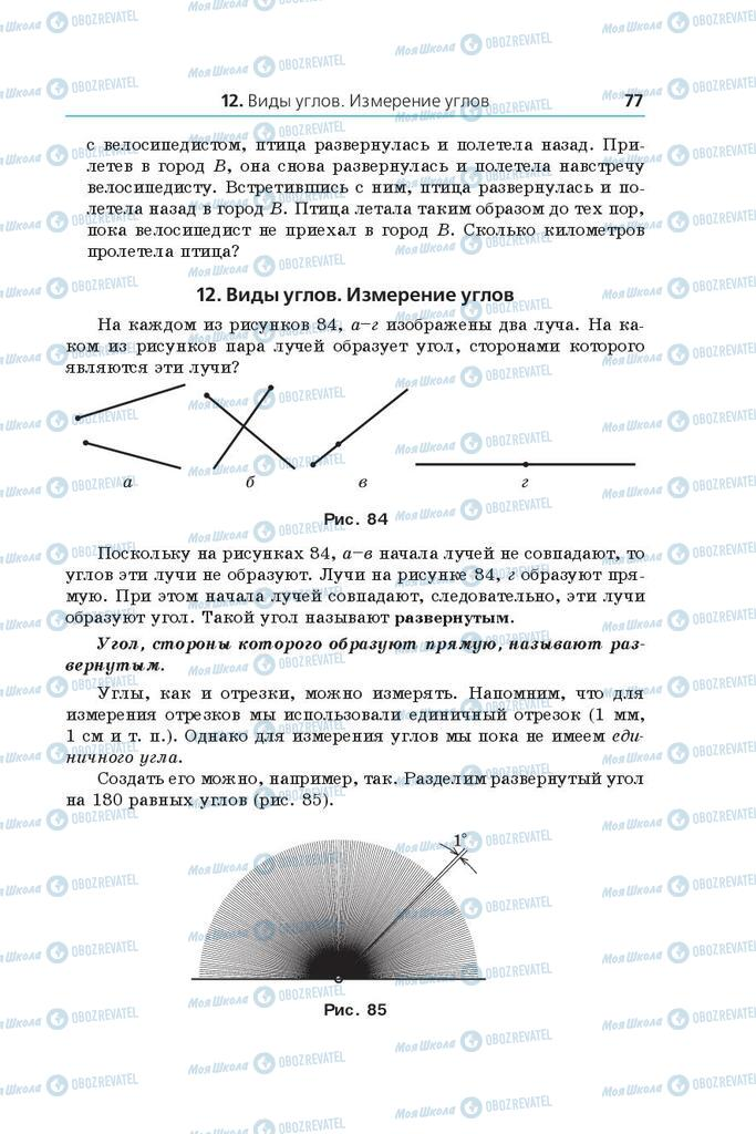Учебники Математика 5 класс страница 77