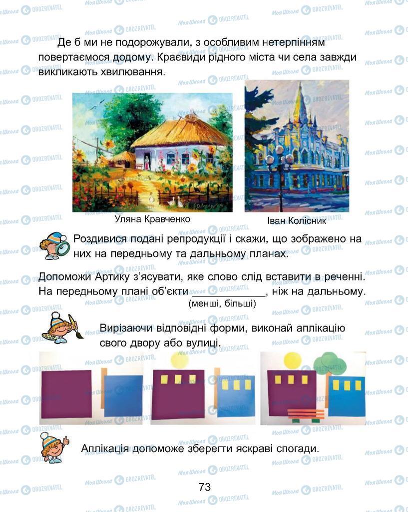 Учебники Изобразительное искусство 1 класс страница 73