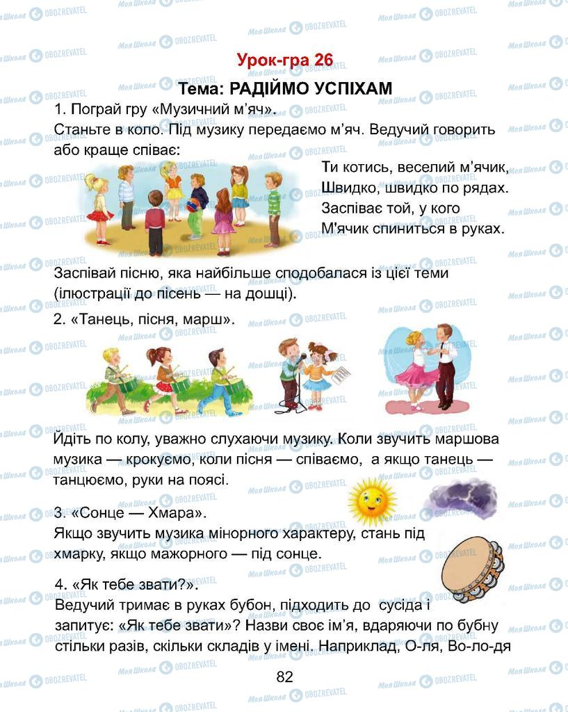 Учебники Изобразительное искусство 1 класс страница  82