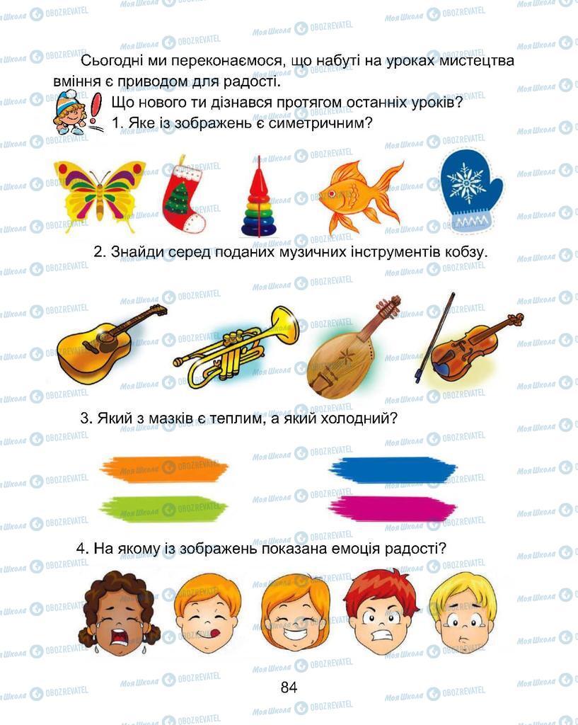 Учебники Изобразительное искусство 1 класс страница 84