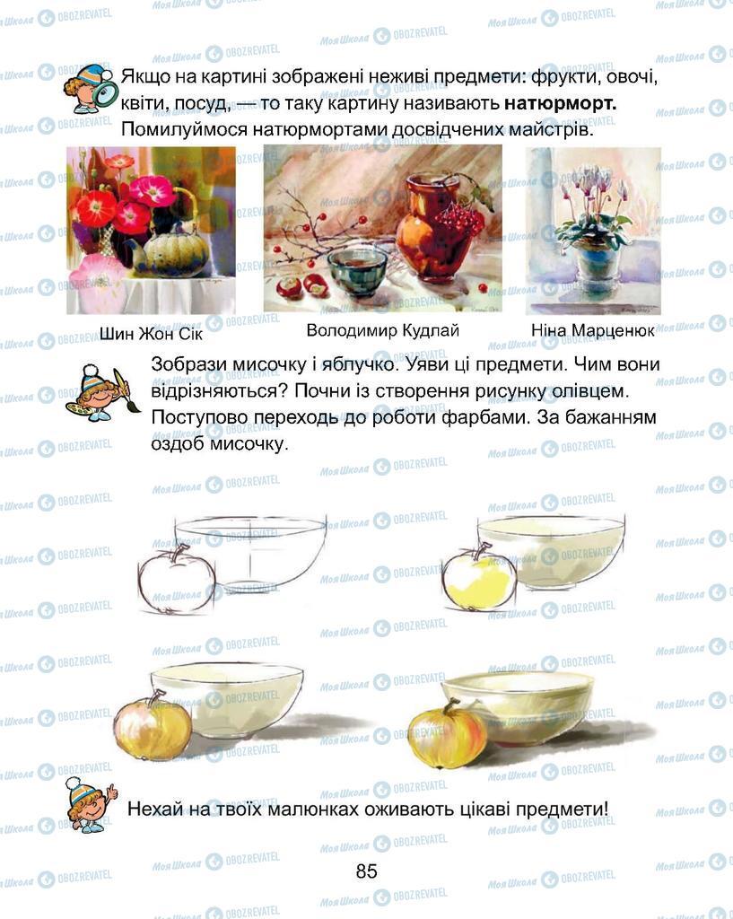 Учебники Изобразительное искусство 1 класс страница 85