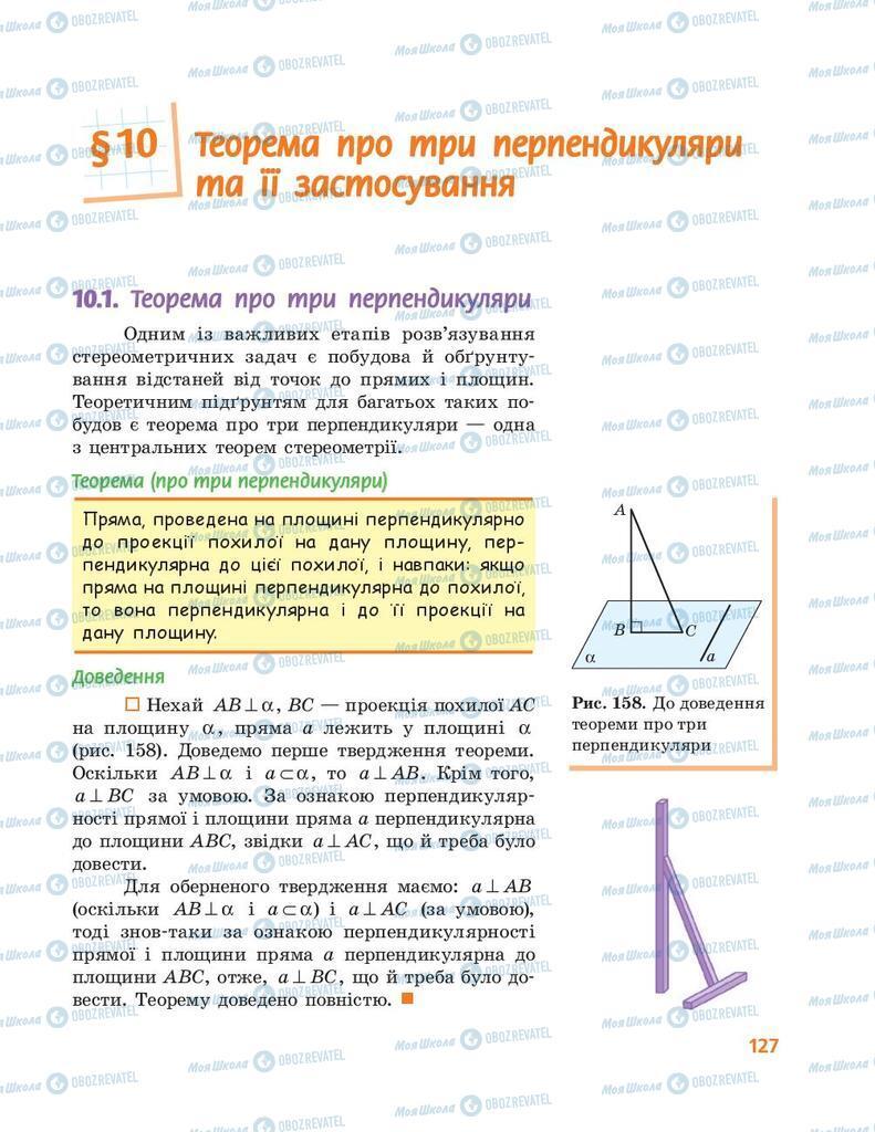 Підручники Геометрія 10 клас сторінка  127