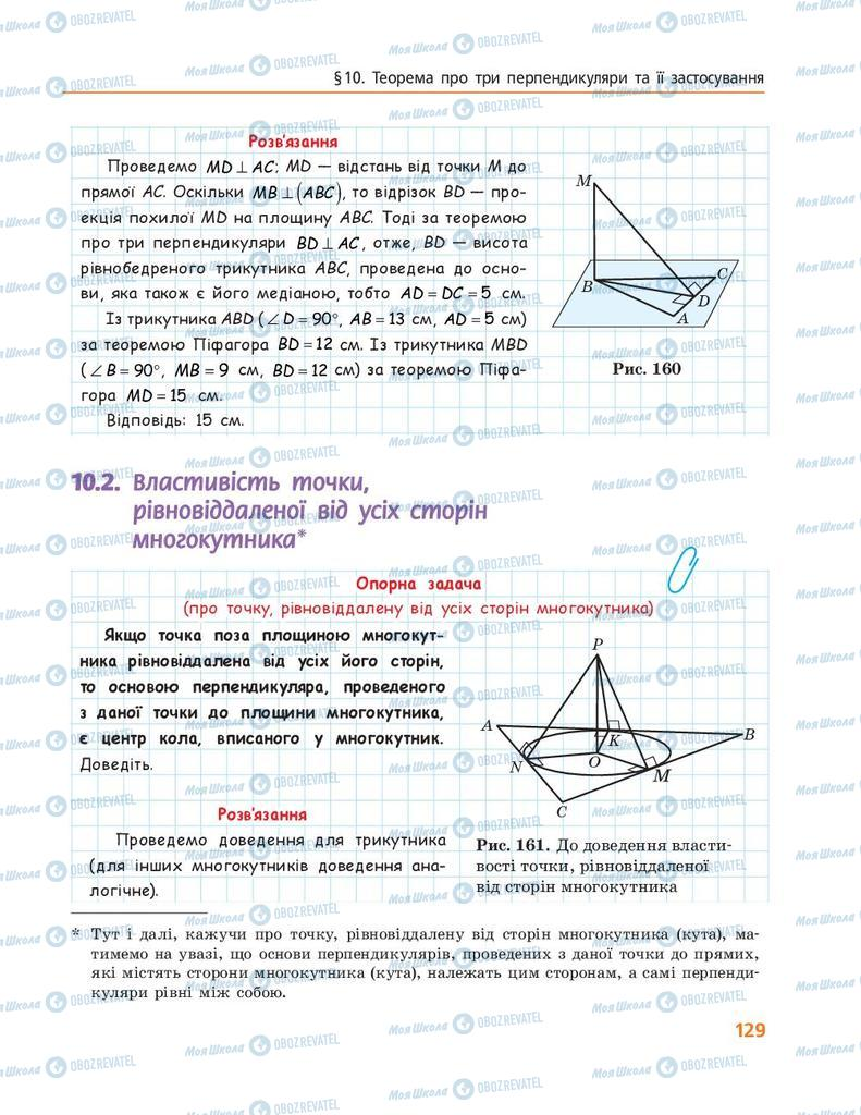 Підручники Геометрія 10 клас сторінка 129
