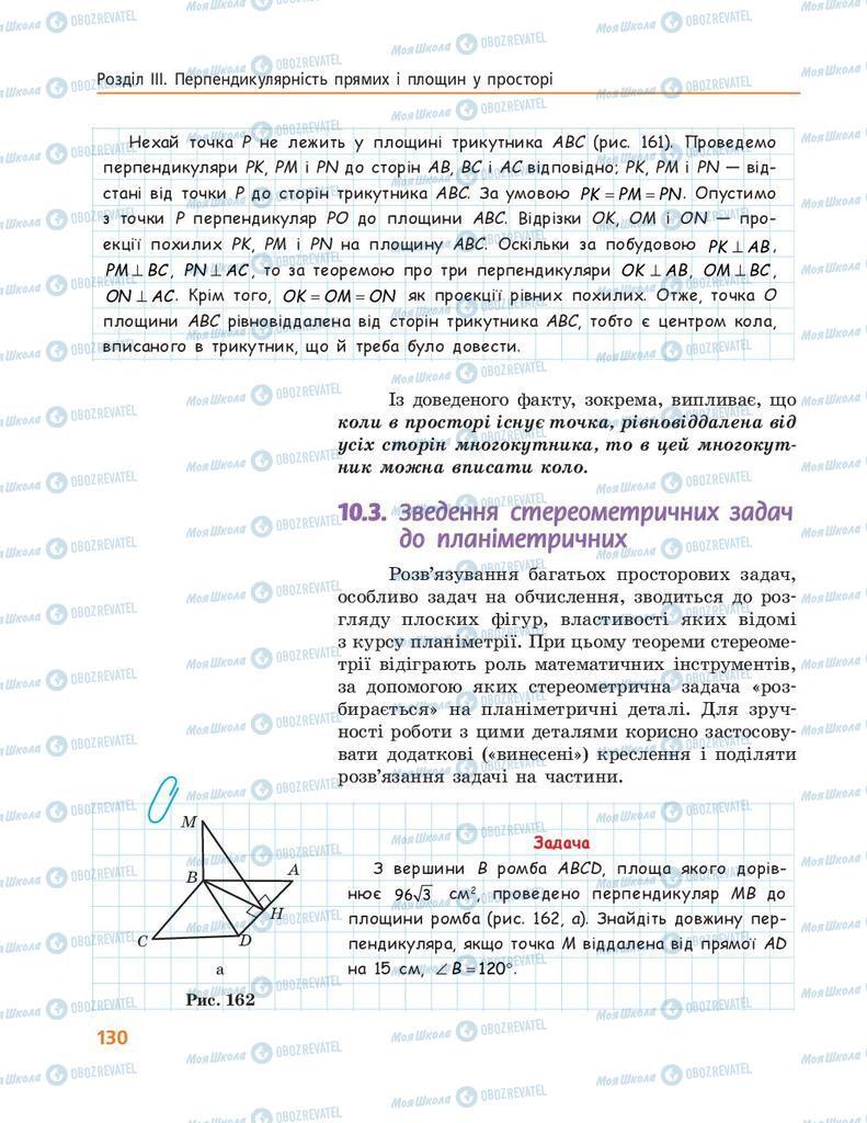 Підручники Геометрія 10 клас сторінка 130