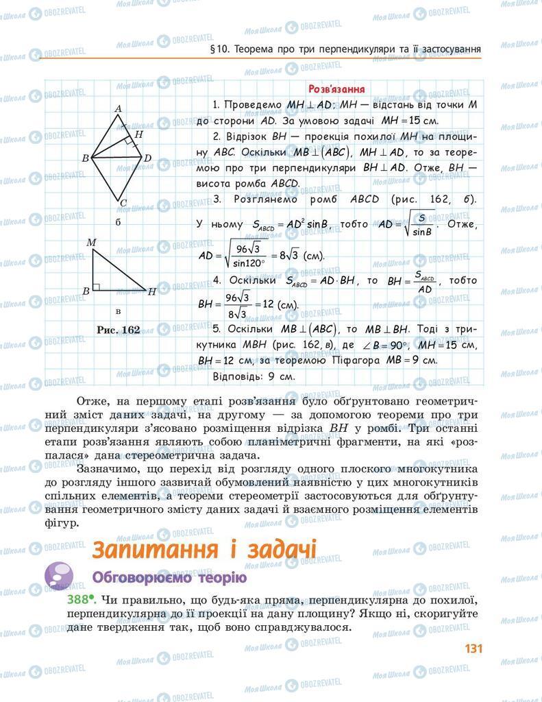 Підручники Геометрія 10 клас сторінка 131