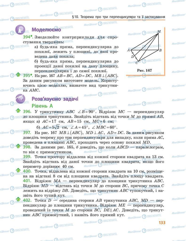 Учебники Геометрия 10 класс страница 133