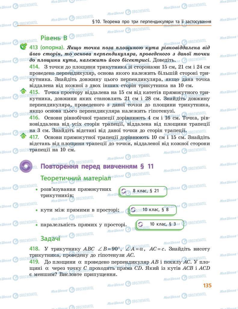 Підручники Геометрія 10 клас сторінка 135