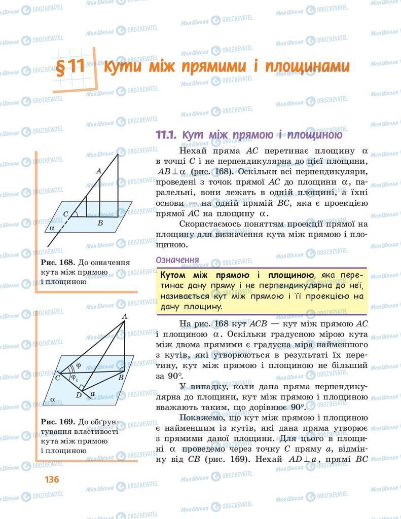 Підручники Геометрія 10 клас сторінка  136