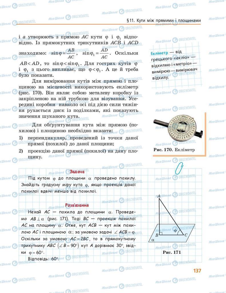 Підручники Геометрія 10 клас сторінка 137