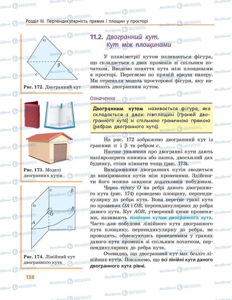 Учебники Геометрия 10 класс страница 138