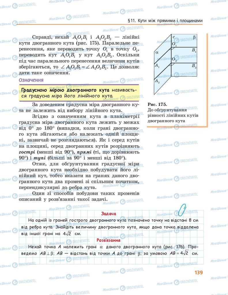 Підручники Геометрія 10 клас сторінка 139
