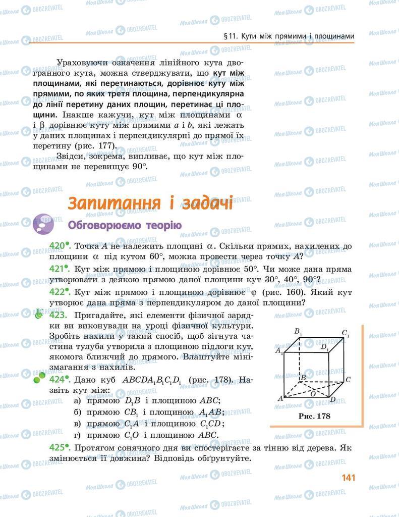 Підручники Геометрія 10 клас сторінка 141