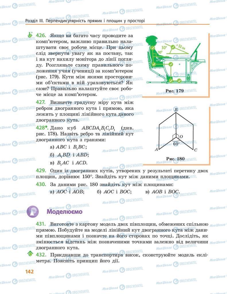 Підручники Геометрія 10 клас сторінка 142
