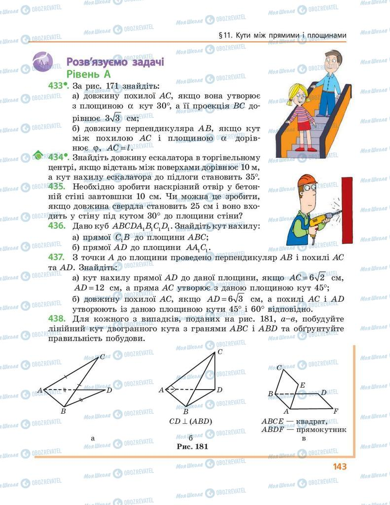 Підручники Геометрія 10 клас сторінка 143