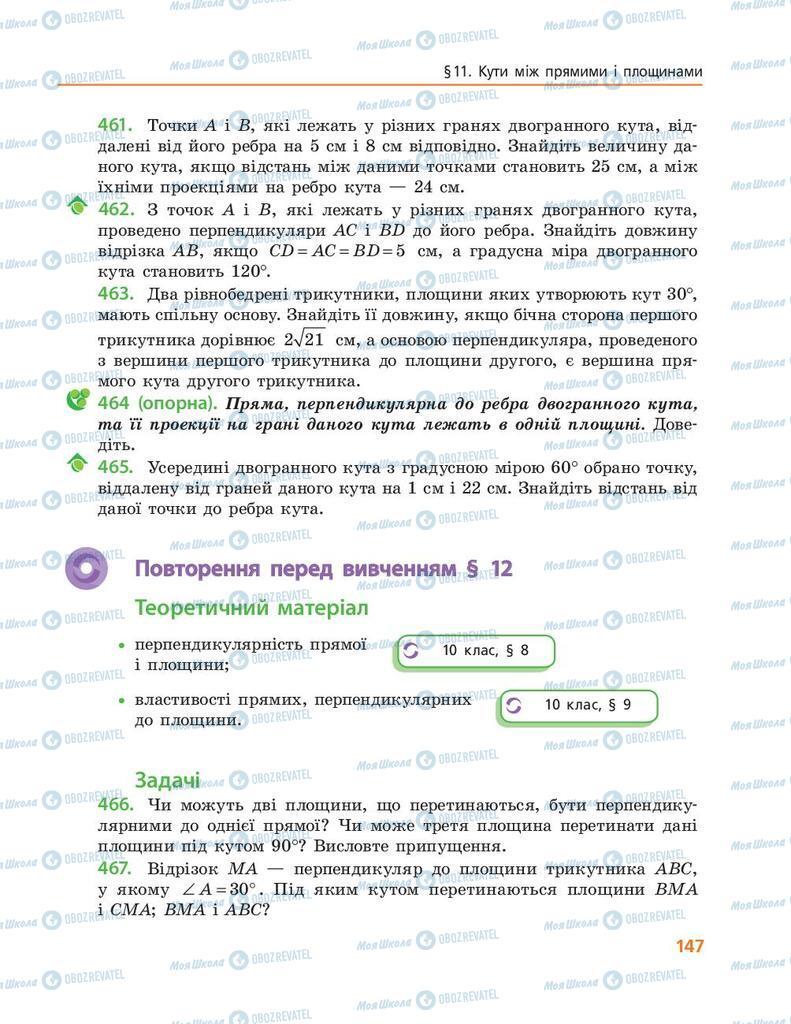 Підручники Геометрія 10 клас сторінка 147