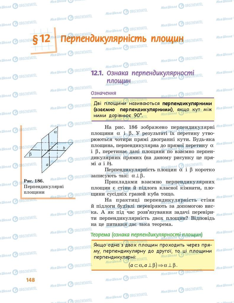 Підручники Геометрія 10 клас сторінка  148