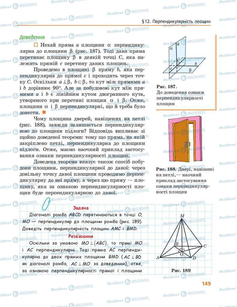 Підручники Геометрія 10 клас сторінка 149
