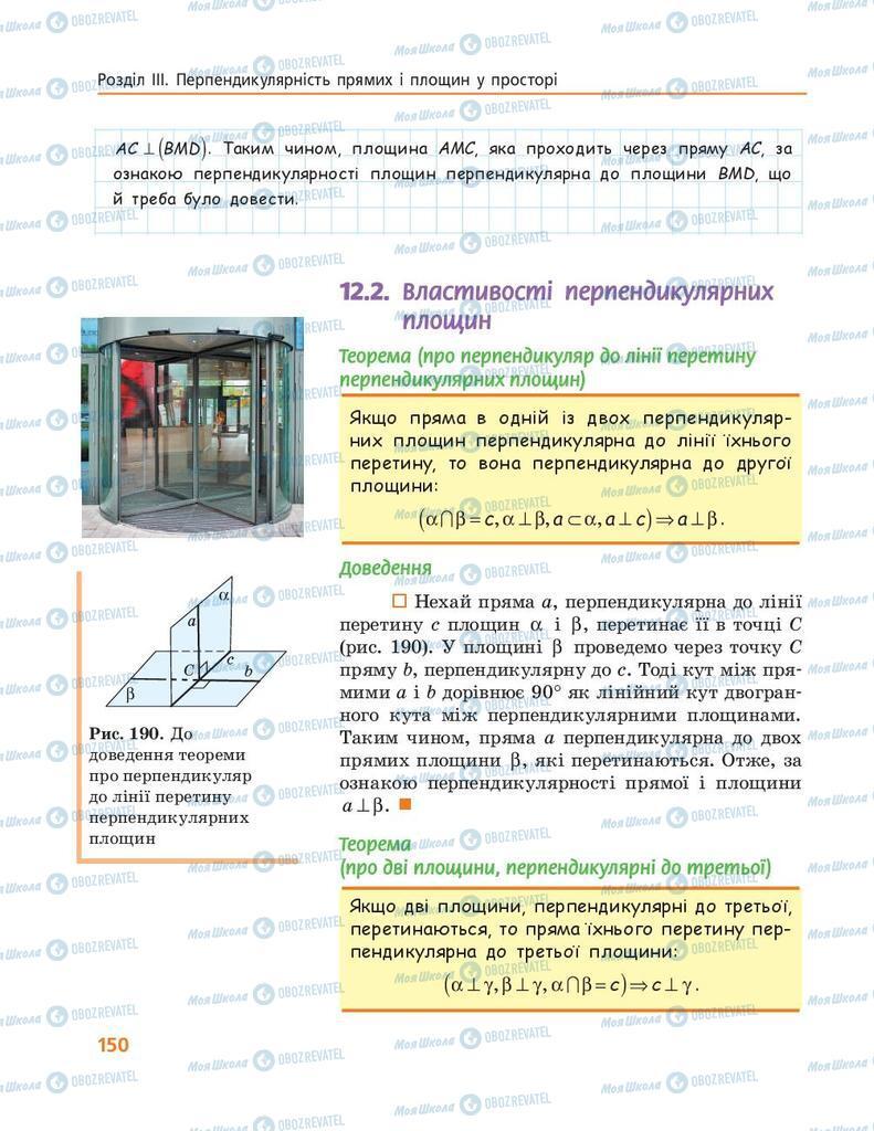 Підручники Геометрія 10 клас сторінка 150