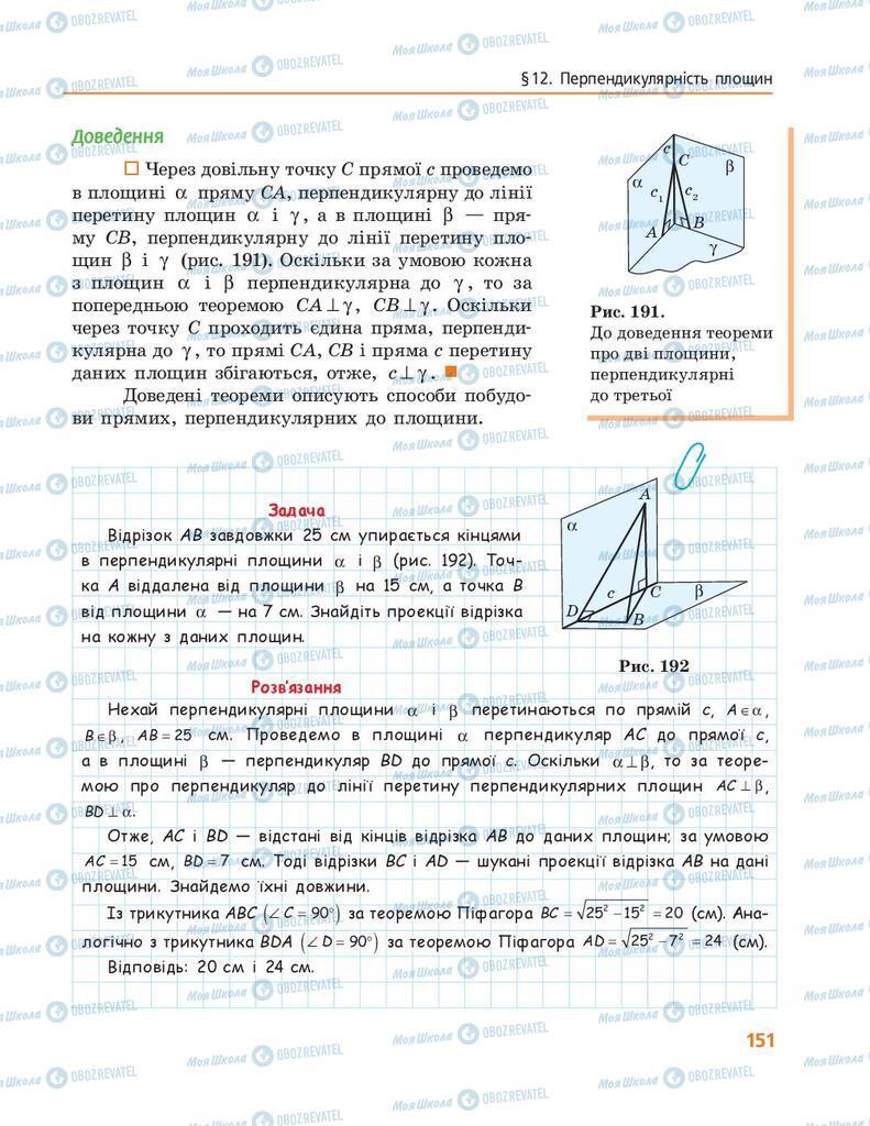 Підручники Геометрія 10 клас сторінка 151
