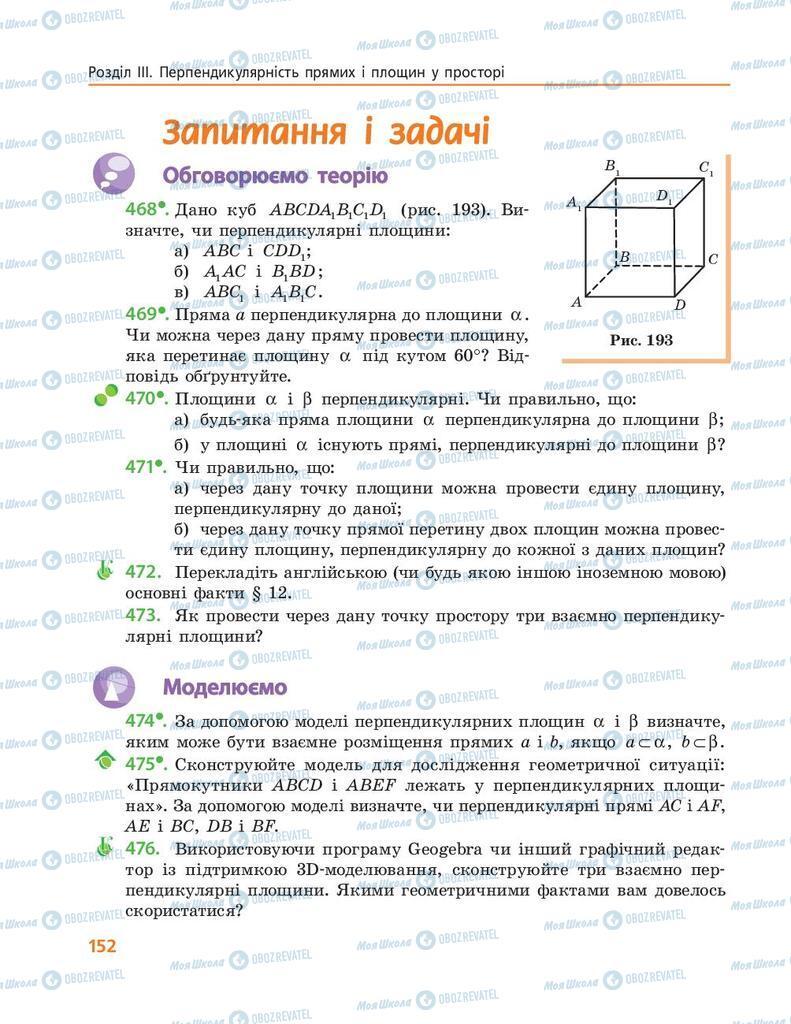 Підручники Геометрія 10 клас сторінка 152