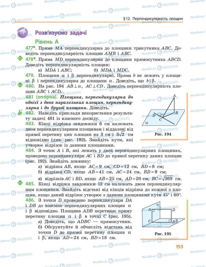 Учебники Геометрия 10 класс страница 153