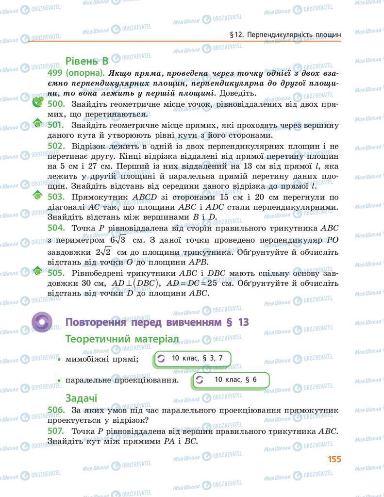 Підручники Геометрія 10 клас сторінка 155
