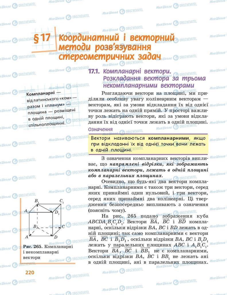 Підручники Геометрія 10 клас сторінка  220