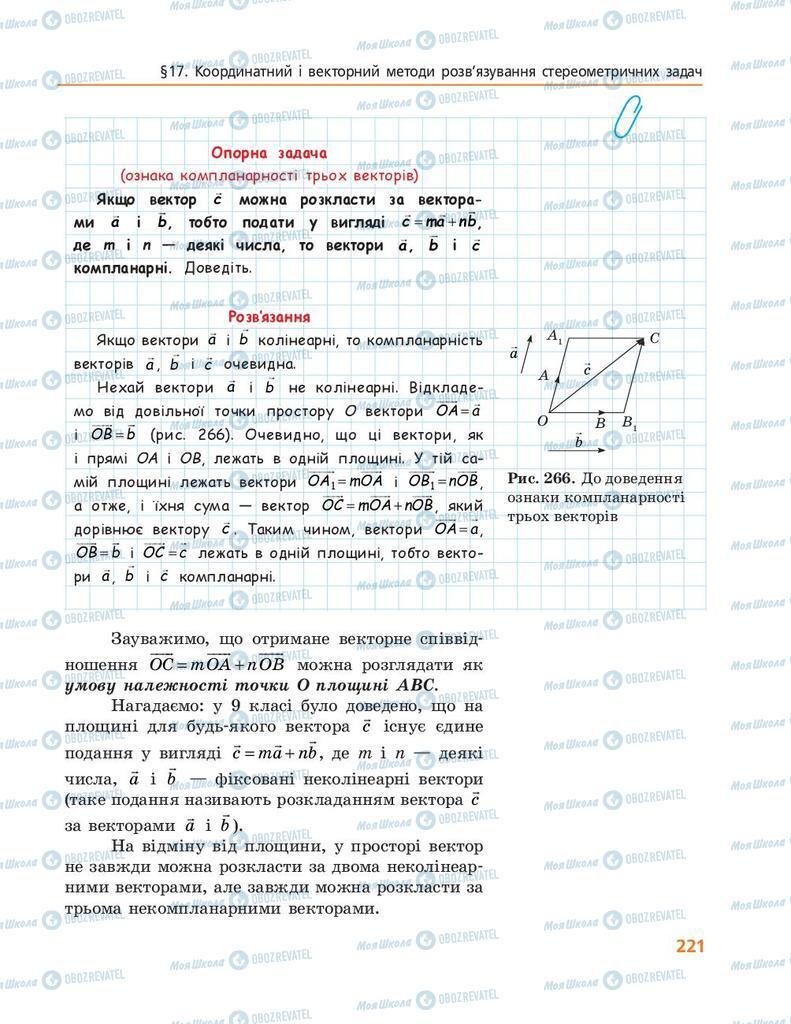 Підручники Геометрія 10 клас сторінка 221