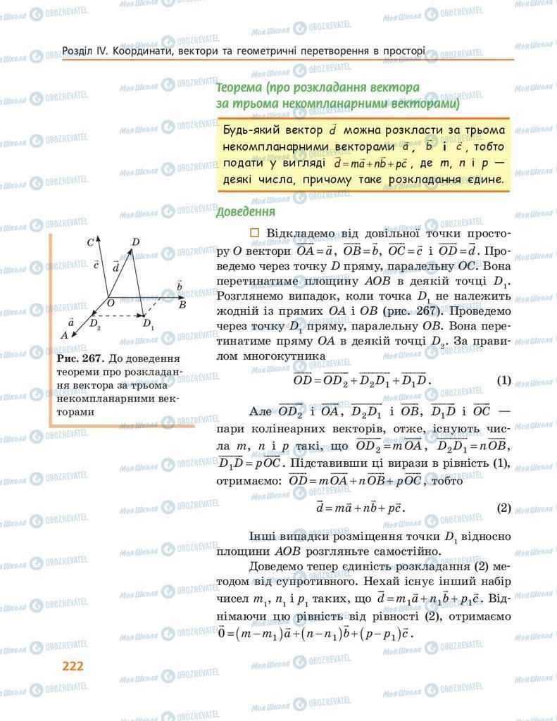 Підручники Геометрія 10 клас сторінка 222