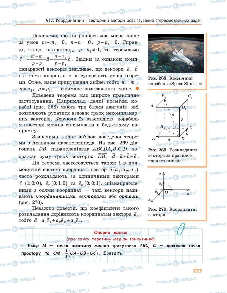 Підручники Геометрія 10 клас сторінка 223
