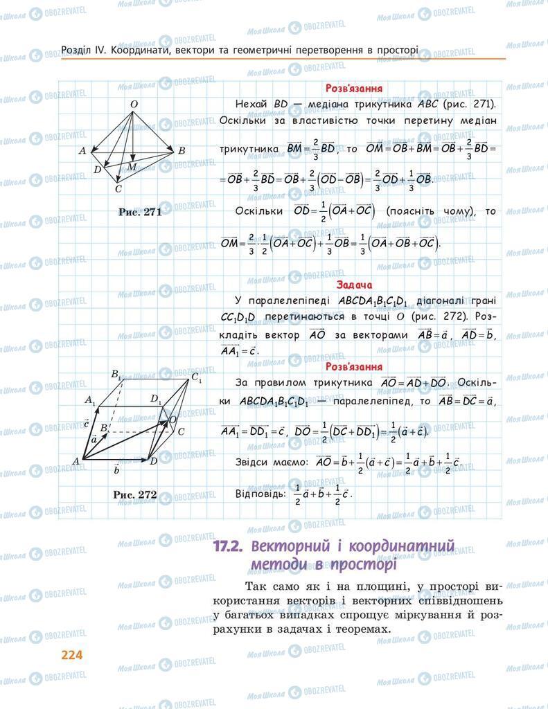 Підручники Геометрія 10 клас сторінка 224