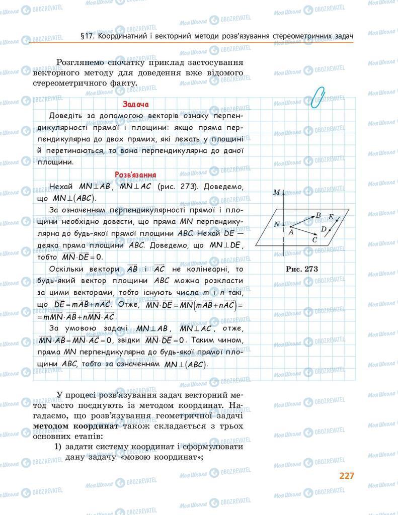 Підручники Геометрія 10 клас сторінка 227